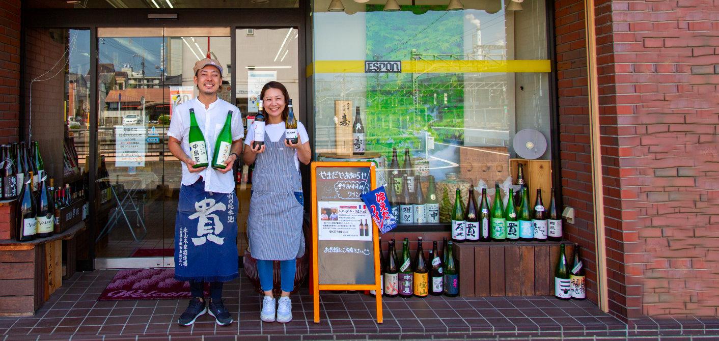 周南市で直輸入ワイン・山口県の地酒(日本酒)などお酒のことならエスポアやまだやにご相談下さい。