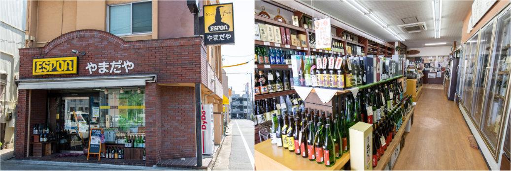 山田屋酒店舗の店舗紹介